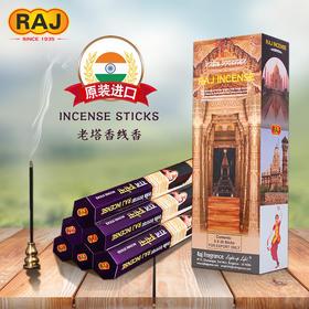 RAJ印度香 正品达摩香老塔香六棱 进口香薰熏香藏香手工檀香线香