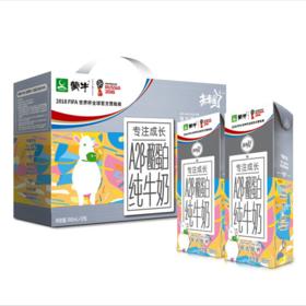 蒙牛未来星A2β-酪蛋白儿童纯牛奶2箱190ml*24盒