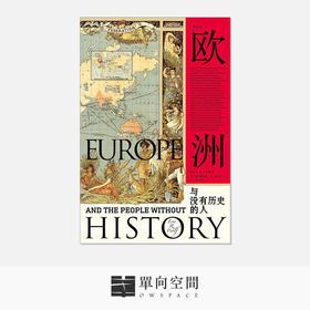《欧洲与没有历史的人》埃里克·R.沃尔夫 著