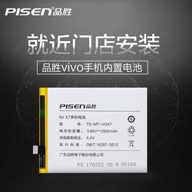 VIVO内置电池享免费安装 适用于 X9sPlus X9s X9 X20 X7 X7Plus Y51A X5Pro X5等  一年质保