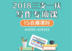 2018三支一扶写作专项课02班(完整回放)(无纸质版图书)