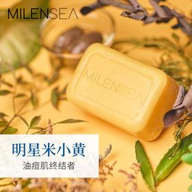 MILENSEA硫磺皂/海盐皂/黑泥皂,卸妆清洁一块顶三,无皂基无香精无防腐剂,天然矿物科学护肤125克/块