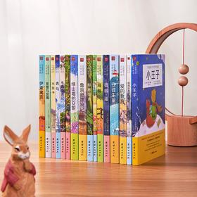 《写给孩子的文学经典》共16册丨名家名译,孩子都爱读的世界经典