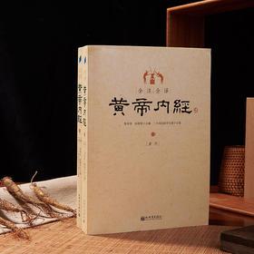 《白话黄帝内经》2册  | 数十位中医专家,穷十余年之力,逐字逐句详注精译