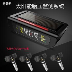 泰美科    太阳能胎压监测汽车用品