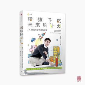 《给孩子的未来脑计划》 Dr.魏 北大教授魏坤琳手把手教你科学育儿