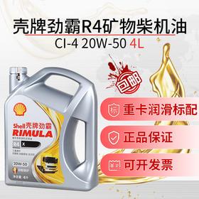 壳牌(Shell)劲霸机油 R4 X CI-4 20W-50 4L 卡车之家