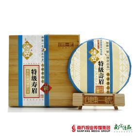 【首发限量纪念版】陈皮白茶特级寿眉500g【拍前请看温馨提示】
