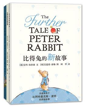 比得兔自由组合三册——比得兔的新故事,比得兔的圣诞故事,比得兔的游园奇遇