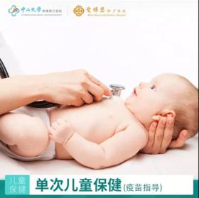 精英1小时儿童保健套餐(疫苗指导)