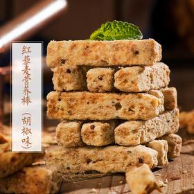 HONlife|轰来福 台湾红藜麦谷物棒120g 低脂高饱腹代餐优选