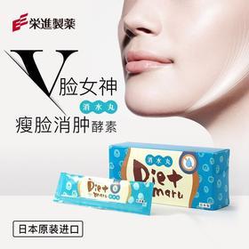 【击退水肿,喝出小v脸】日本畅销消水丸 ,去湿养颜,紧致线条,皮肤滑嫩Q弹
