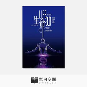 《生命3.0 人工智能时代,人类的进化与重生 》迈克斯·泰格马克 著