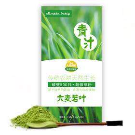 【肠道清道夫】simple betty大麦若叶青汁粉,膳食纤维调整肠道健康,美容养颜,瘦身减脂