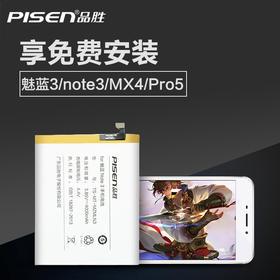 魅族内置电池享免费安装 适用于魅蓝note3/魅蓝3/MX4/Pro5/Pro6 Plus等 一年质保