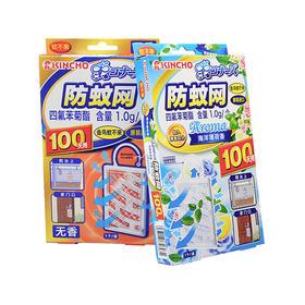 【挂在门口、蚊子不敢进来】日本原装进口KINCHO 金鸟防蚊网  防蚊黑科技 百年老品牌