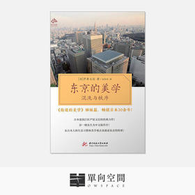 《东京的美学: 混沌与秩序》 芦原义信 著