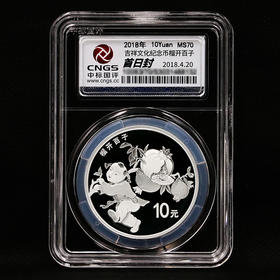 【首日封银币】2018年吉祥文化-榴开百子30克银币封装评级版(赠封装礼盒)
