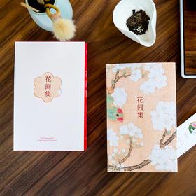 《花间集》全注释,全彩插图版   收录唐至五代兼具文学价值与美学价值的词作品500首