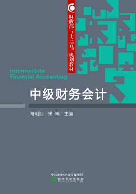 """财政部""""十三五""""规划教材——中级财务会计"""