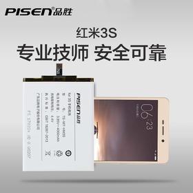 小米内置电池享免费安装 适用于红米3S 一年质保