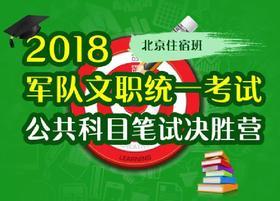 2018军队文职统一考试