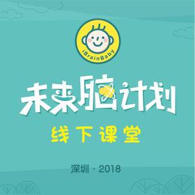 爱贝睿未来脑计划线下课堂(深圳地区)