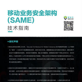 移动业务安全架构(SAME)技术指南