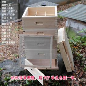 [升级版]中蜂格子箱 土养蜂箱 懒人养蜂箱