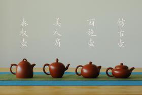 朱泥小壶 茶友雅爱 戊戌定制款 ,秦权壶、美人肩、西施壶、仿古壶