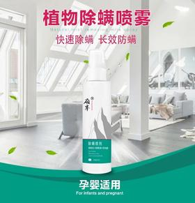 家用除螨虫喷雾喷剂床上用品非日本去螨虫免洗祛防杀螨贴消毒杀菌300ml