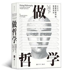 做哲学:88个思想实验中的哲学导论(你从未读到过的哲学导论 磨砺审辩性思维技巧的方法指南 于哲学实践中锤炼理论想象力和逻辑分析能力 用思想实验不停挑战并重塑你对世界的认知和判断)