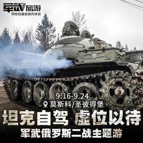 【坦克自驾】军武俄罗斯二战主题游