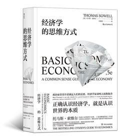 经济学的思维方式(长居美国亚马逊经济类榜首、美国公民经济学读本 豆瓣9.0高分名作,让你掌握社会经济运行规律)