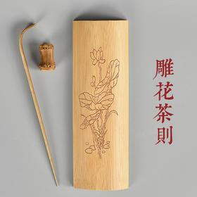 永利汇 茶则三件套赏茶荷茶拨茶扒套装日式茶道竹制功夫茶具配件