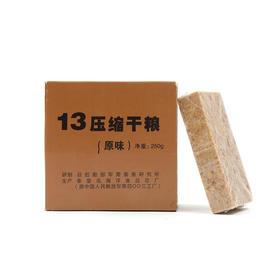 【新时代军粮】13式压缩干粮