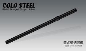 【美国冷钢】 ColdSteel 英式防卫塑钢圆棍91NPETZ
