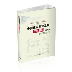中国建设教育发展年度报告(2017)