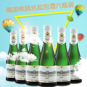 德国桃丽丝起泡酒 6瓶组合优惠装