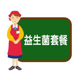 【店员专用】益生菌套餐