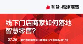【福建商盟】行业分享会|线下门店商家如何落地 智慧零售?
