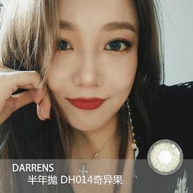 DARRENS DH014奇异果(半年抛型)
