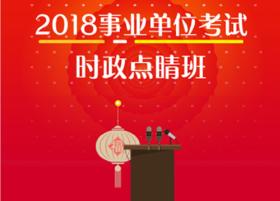 2018时政点睛班