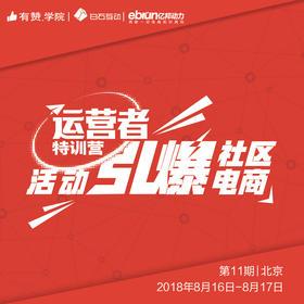 【迎新晚宴】北京特训营,8月16-17日