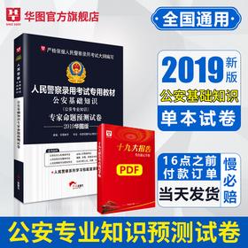 【学习包】2019—人民警察录用考试专用—公安基础知识专家命题预测试卷