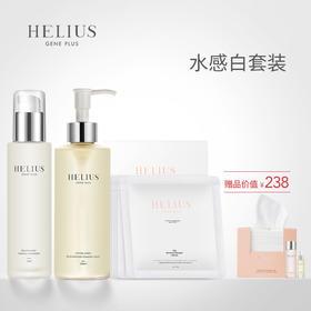 HELIUS水感白套装