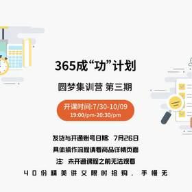 """365成""""功""""计划:圆梦集训营三期(本次购买前40套赠送纸制精美讲义)"""