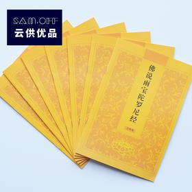 我的佛呀 佛说雨宝陀罗尼经 免费结缘 注音 正版书籍 求财经文