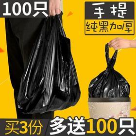 黑色垃圾袋家用手提式一次性背心拉圾袋加厚塑料袋买三份多送100只