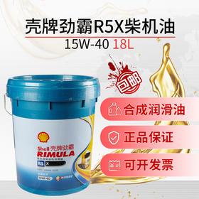 【买三送一】Shell壳牌劲霸R5x柴油机油 15W-40 CI-4柴油发动机18L卡车之家 包邮